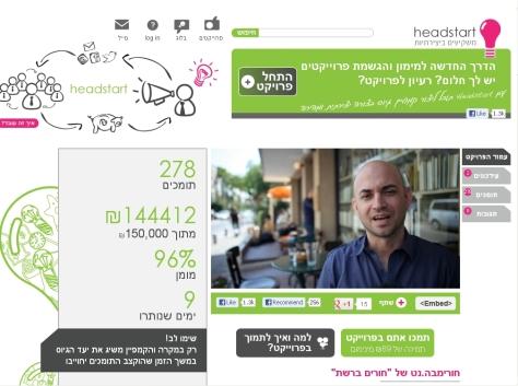 קמפיין חורים ברשת, צילומסך.