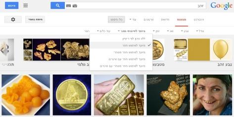כלי חיפוש בחיפוש תמונות בגוגל