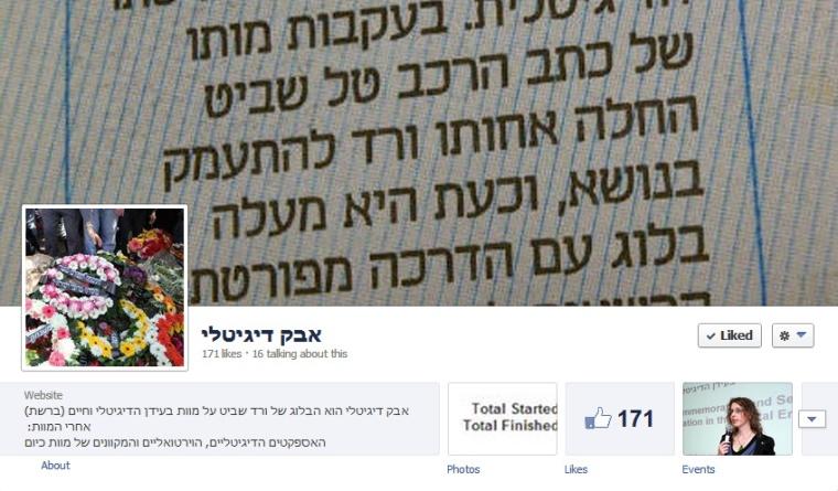 אבק דיגיטלי - הדף בפייסבוק