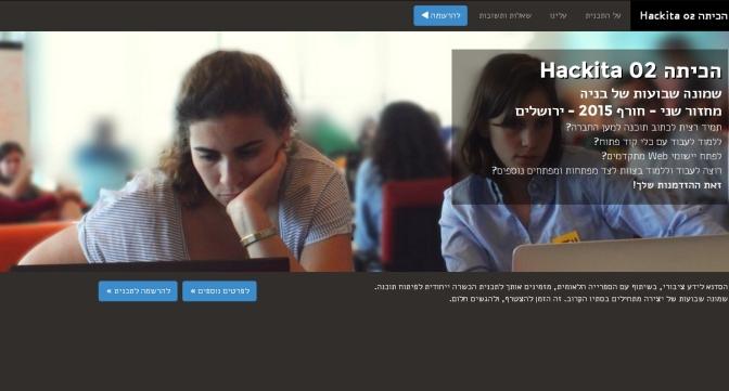 תכנית הכתה 02 Hackita, צילום מסך של אתר הכתנית