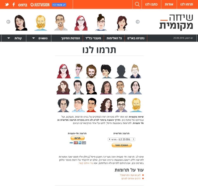 """עמוד התרומות באתר """"שיחה מקומית"""""""