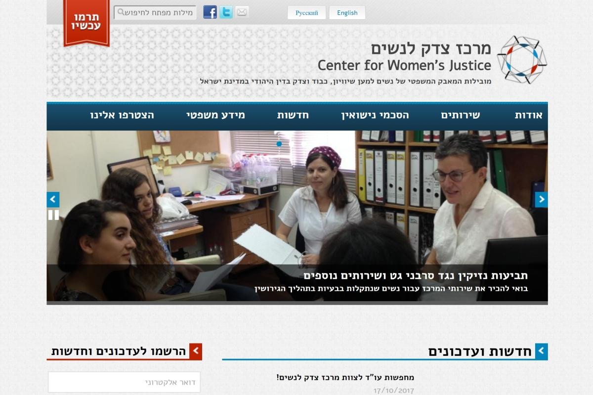 מרכז מידע, מרכז צדקלנשים