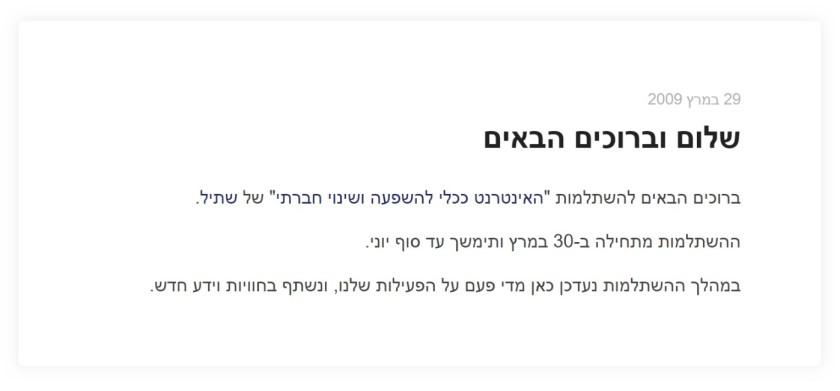 צילום מסך של הפוסט הראשון בבלוג