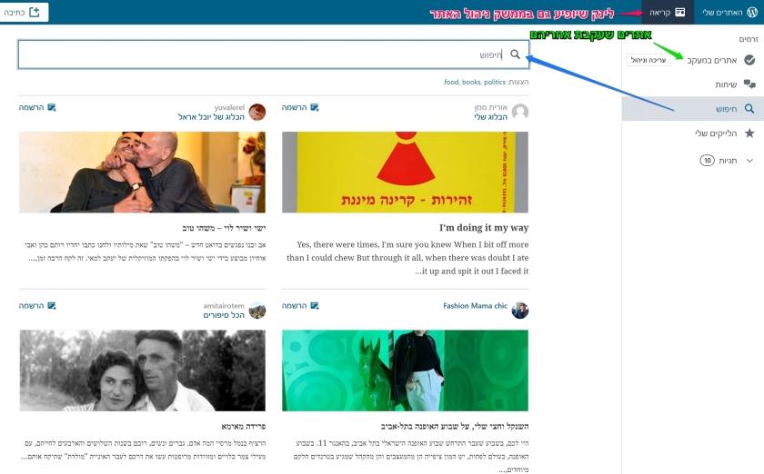 ממשק הקריאה במערכת WordPress.com