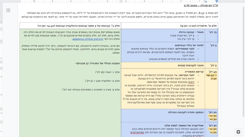 """לו""""ז יום קהילה, דפ""""י - דיאלוג פתוח ישראל"""