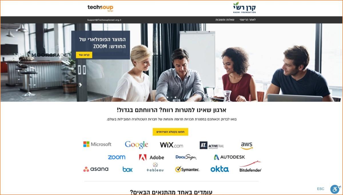 טקסופ ישראל: תמיכה וקידום טכנולוגי לארגוניםועמותות
